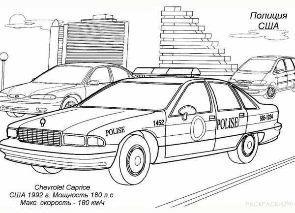 Раскраски распечатать полиция – Раскраска полиция