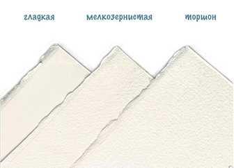 Бумага трех фактур
