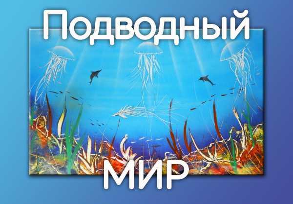 Рисунок на тему морское дно – Раскраска Морское Дно